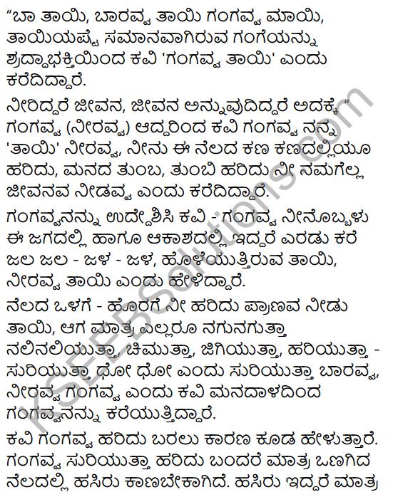Gangavva Tayi Summary in Kannada 5