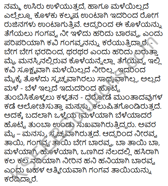 Gangavva Tayi Summary in Kannada 7