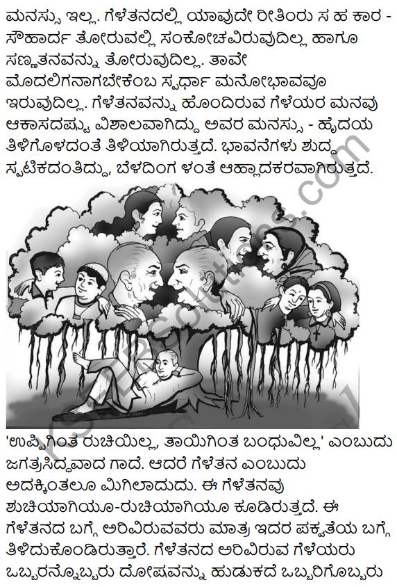 Geletana Summary in Kannada 2