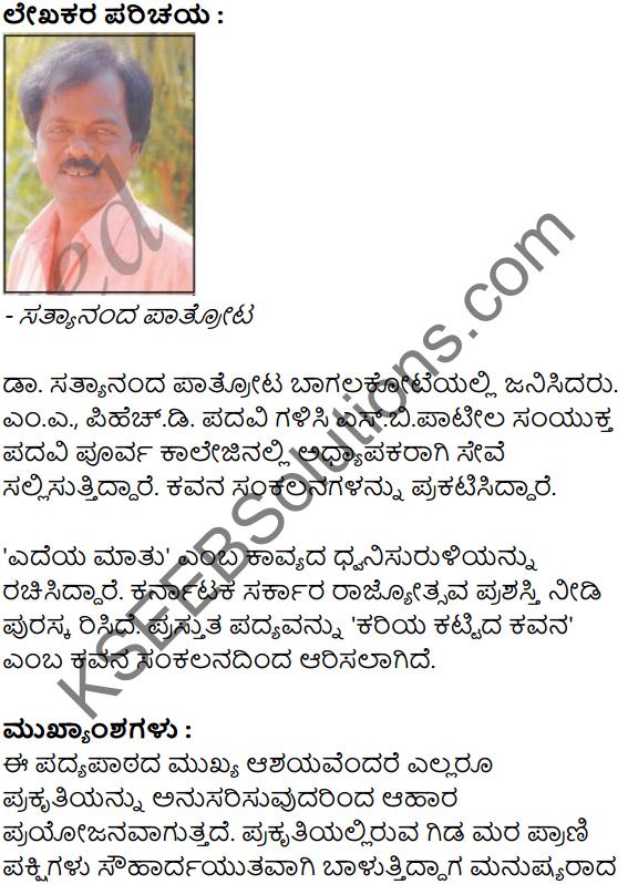 Gida Mara Summary in Kannada 1