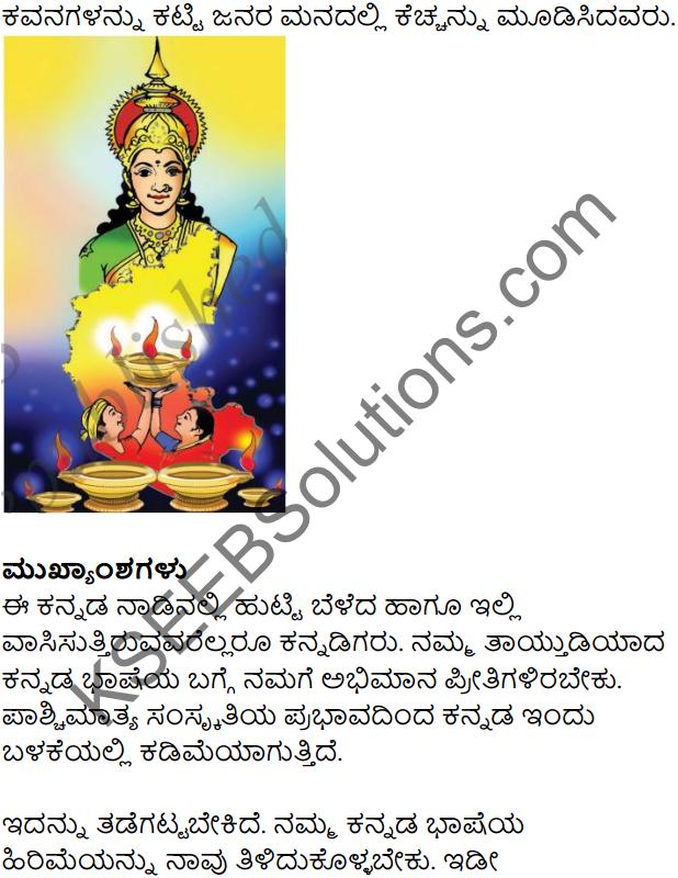 Hachevu Kannadada Deepa Summary in Kannada 2