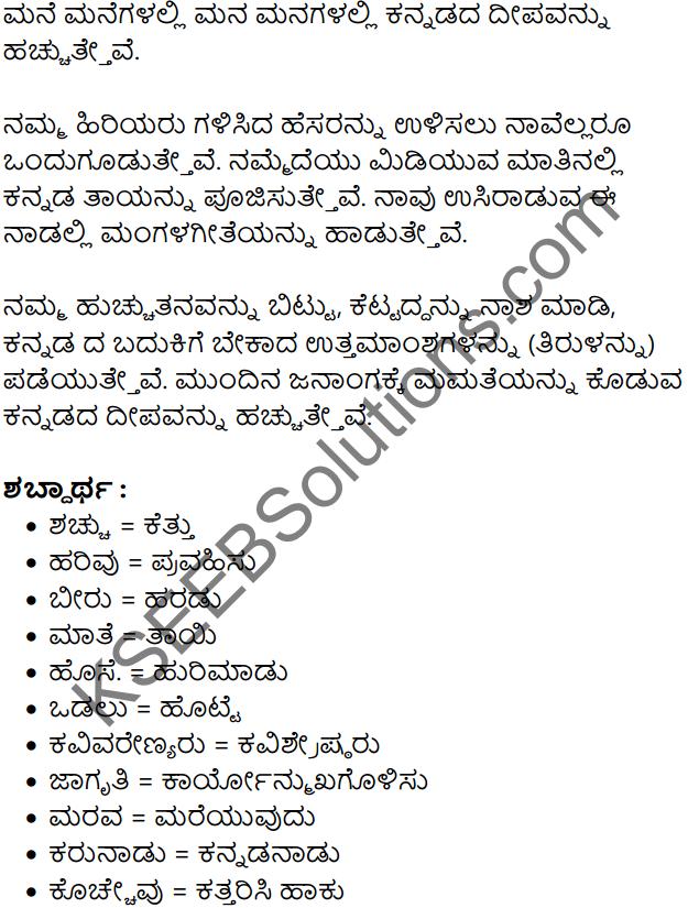 Hachevu Kannadada Deepa Summary in Kannada 4