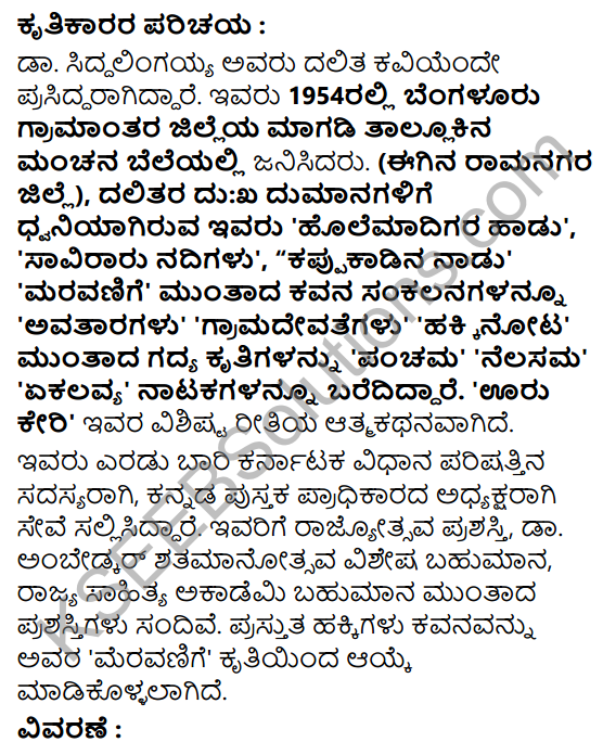 Hakkigal Summary in Kannada 1