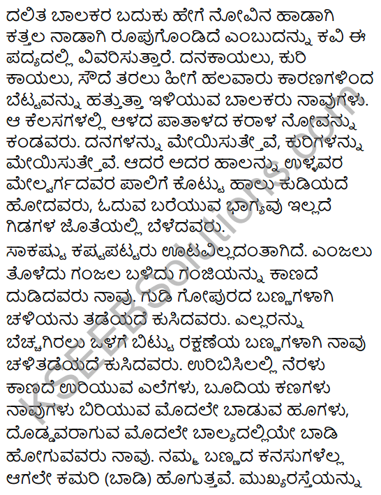 Hakkigal Summary in Kannada 3