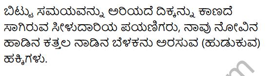 Hakkigal Summary in Kannada 4