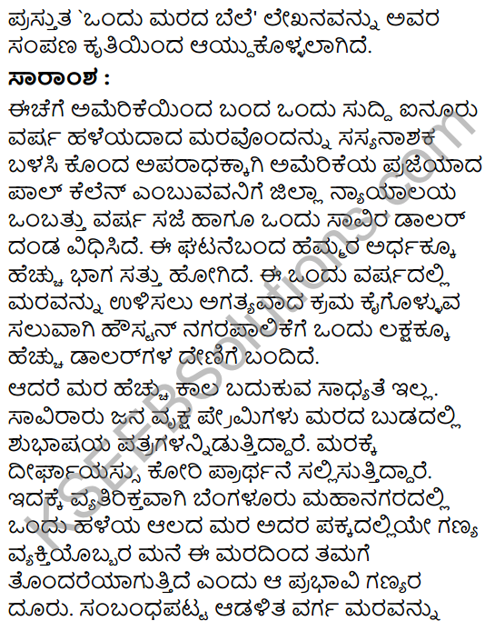Hakkigalu Summary in Kannada 2