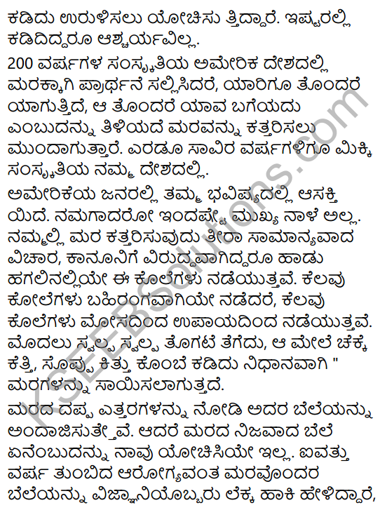 Hakkigalu Summary in Kannada 3