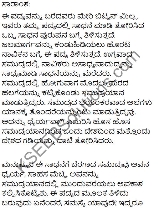 He did it Summary In Kannada 1