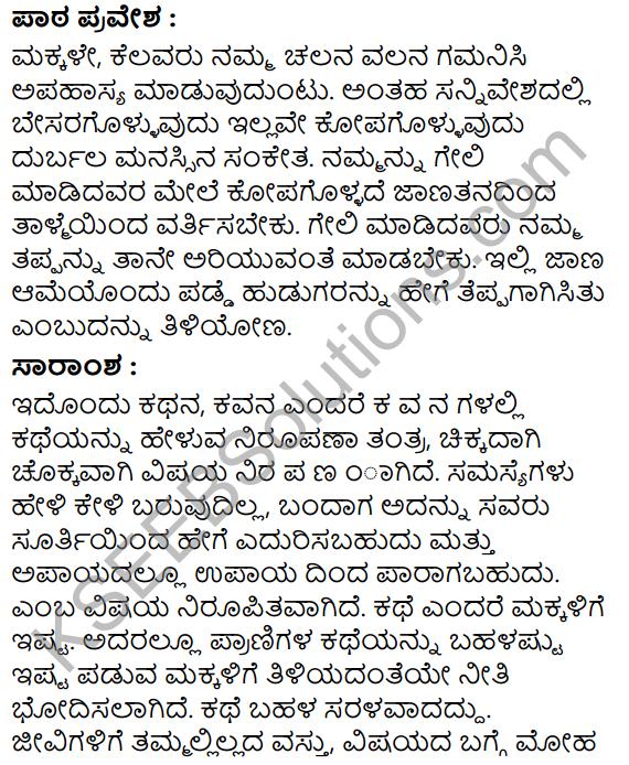 Jana Ame Summary in Kannada 1
