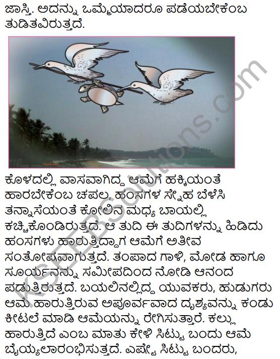 Jana Ame Summary in Kannada 2