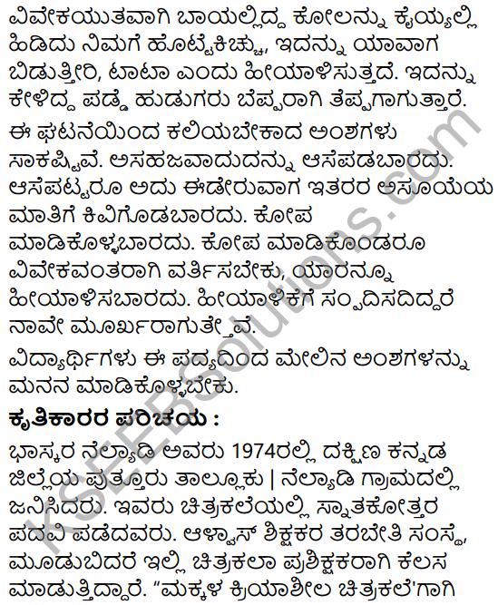 Jana Ame Summary in Kannada 3