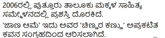 Jana Ame Summary in Kannada 4