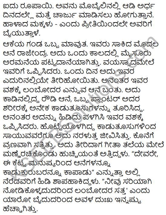 Jenu Kurubara Tayiyu Kadu Aneya Maganu Summary in Kannada 7