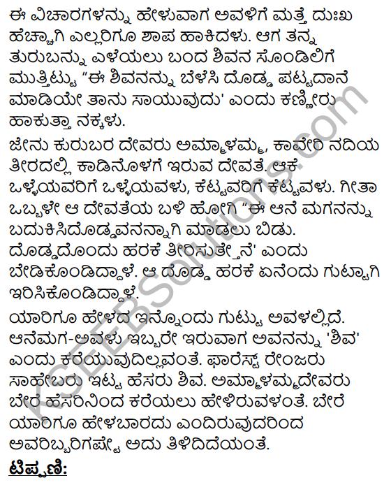 Jenu Kurubara Tayiyu Kadu Aneya Maganu Summary in Kannada 8