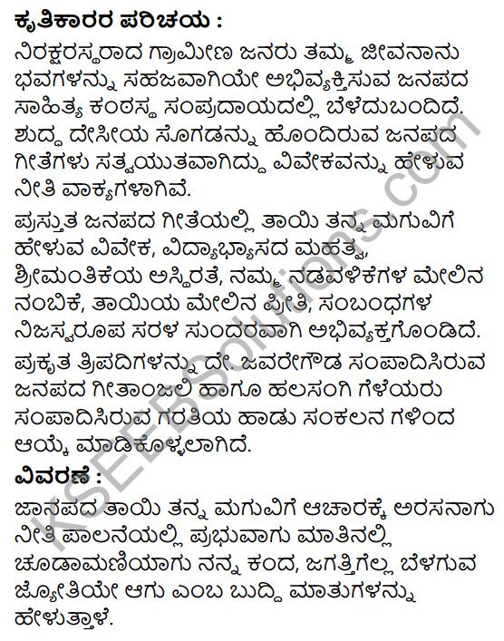 Jyotiye Agu Jagakella Summary in Kannada 1