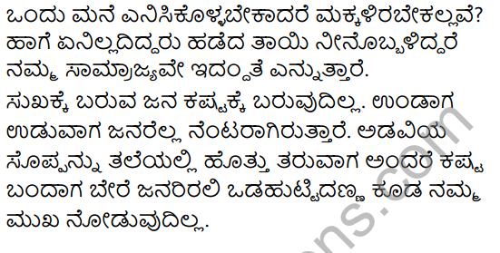 Jyotiye Agu Jagakella Summary in Kannada 4