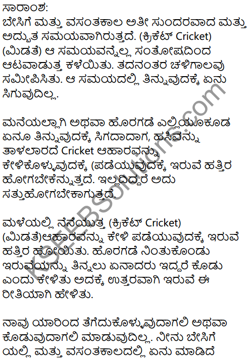 KSEEB Solutions for Class 6 English Poem Chapter 8 The Ant and the Cricket 2