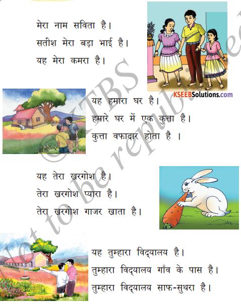 KSEEB Solutions for Class 6 Hindi Chapter 10 मेरा, हमारा, तेरा, तुम्हारा 1