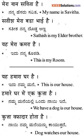 KSEEB Solutions for Class 6 Hindi Chapter 10 मेरा, हमारा, तेरा, तुम्हारा 2