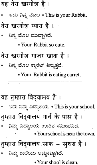 KSEEB Solutions for Class 6 Hindi Chapter 10 मेरा, हमारा, तेरा, तुम्हारा 3