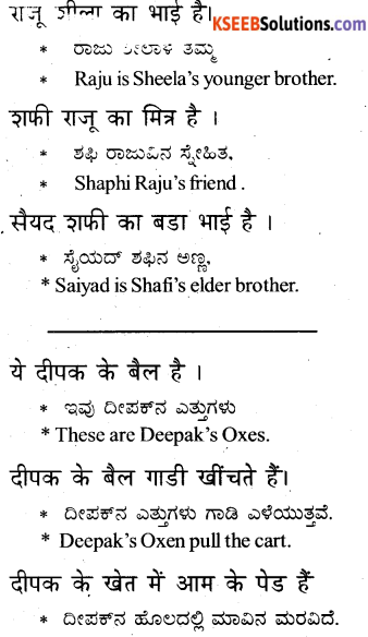 KSEEB Solutions for Class 6 Hindi Chapter 12 का, की, के 2