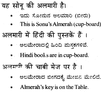 KSEEB Solutions for Class 6 Hindi Chapter 12 का, की, के 3