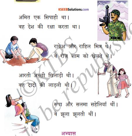 KSEEB Solutions for Class 6 Hindi Chapter 14 था, थे, थी, थीं 1