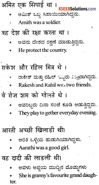 KSEEB Solutions for Class 6 Hindi Chapter 14 था, थे, थी, थीं 2