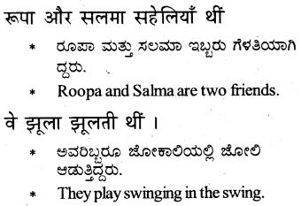 KSEEB Solutions for Class 6 Hindi Chapter 14 था, थे, थी, थीं 3