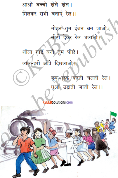 KSEEB Solutions for Class 6 Hindi Chapter 20 रेल का खेल 1