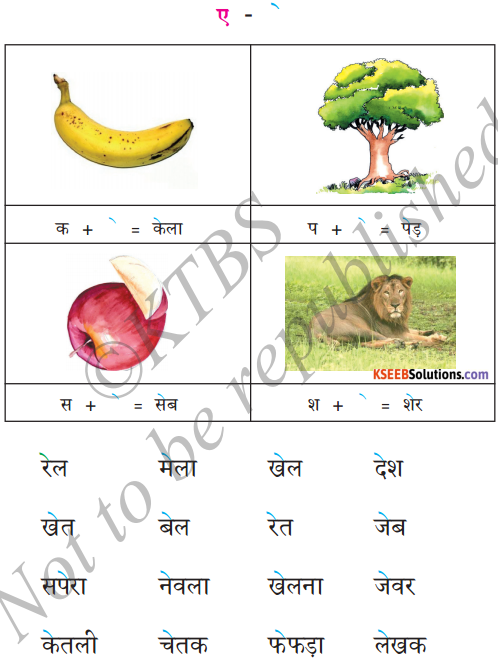 KSEEB Solutions for Class 6 Hindi Chapter 4 स्वर और उनकी मात्राएँ 7