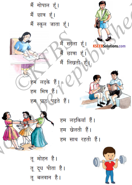 KSEEB Solutions for Class 6 Hindi Chapter 8 मैं, हम, तू, तुम, आप 1