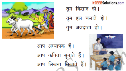 KSEEB Solutions for Class 6 Hindi Chapter 8 मैं, हम, तू, तुम, आप 2