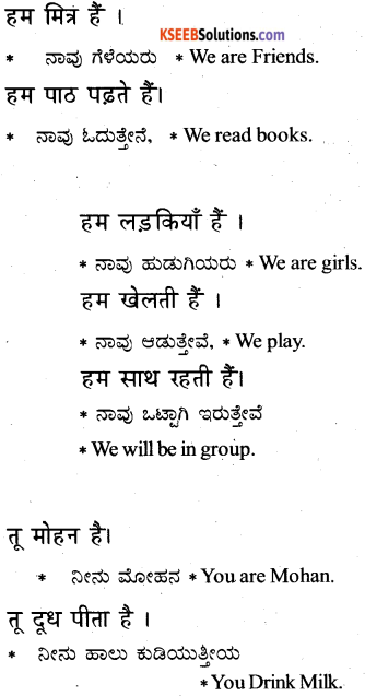 KSEEB Solutions for Class 6 Hindi Chapter 8 मैं, हम, तू, तुम, आप 4
