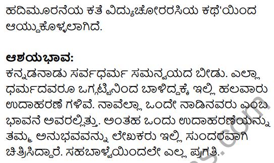 Kannada Moulvi Summary in Kannada 2