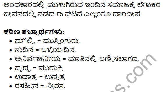 Kannada Moulvi Summary in Kannada 5
