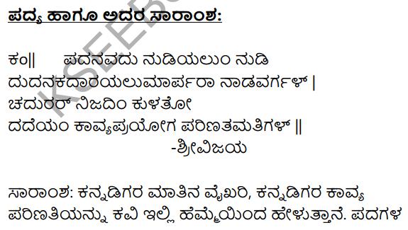 Kannada Naadu Nudi Summary in Kannada 1