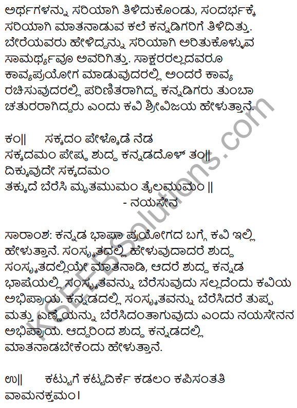 Kannada Naadu Nudi Summary in Kannada 2