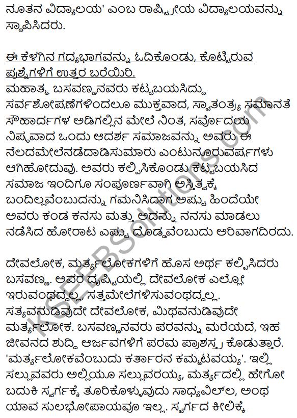 Karnataka SSLC Class 10 Siri Kannada Apathit Gadya 10