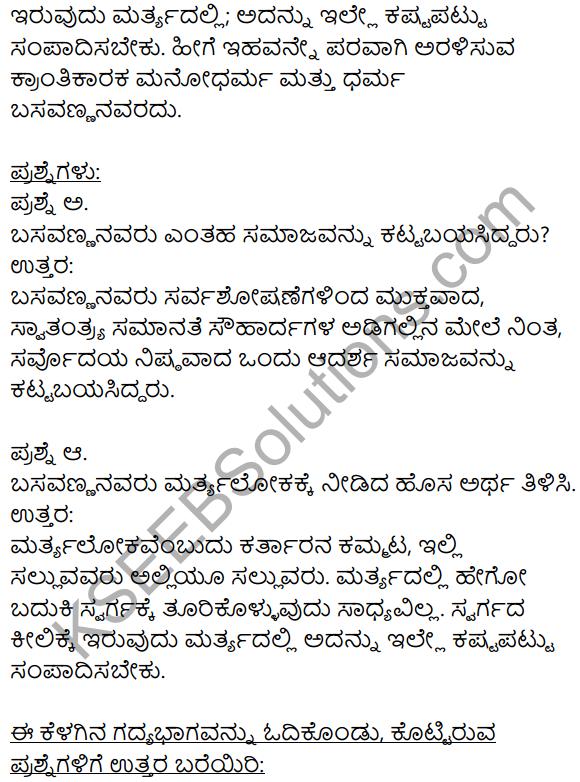 Karnataka SSLC Class 10 Siri Kannada Apathit Gadya 11