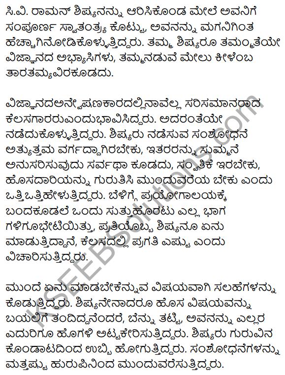 Karnataka SSLC Class 10 Siri Kannada Apathit Gadya 12