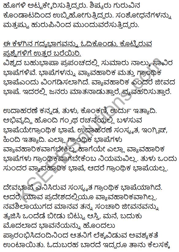 Karnataka SSLC Class 10 Siri Kannada Apathit Gadya 14