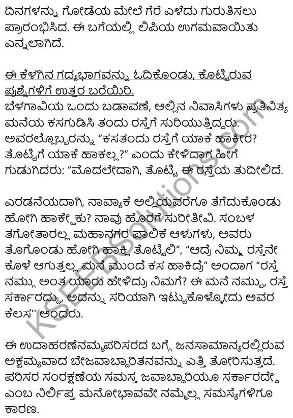 Karnataka SSLC Class 10 Siri Kannada Apathit Gadya 16
