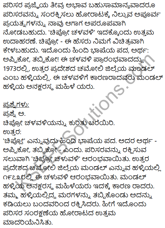Karnataka SSLC Class 10 Siri Kannada Apathit Gadya 17