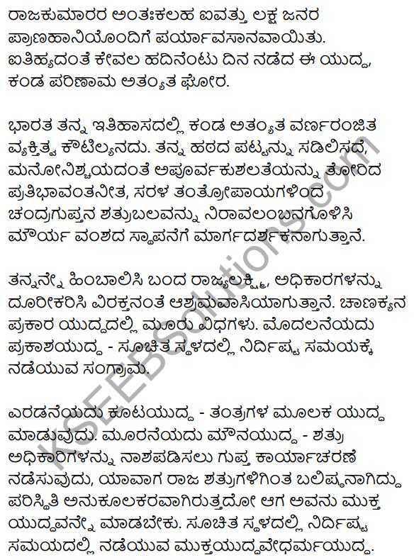 Karnataka SSLC Class 10 Siri Kannada Apathit Gadya 19