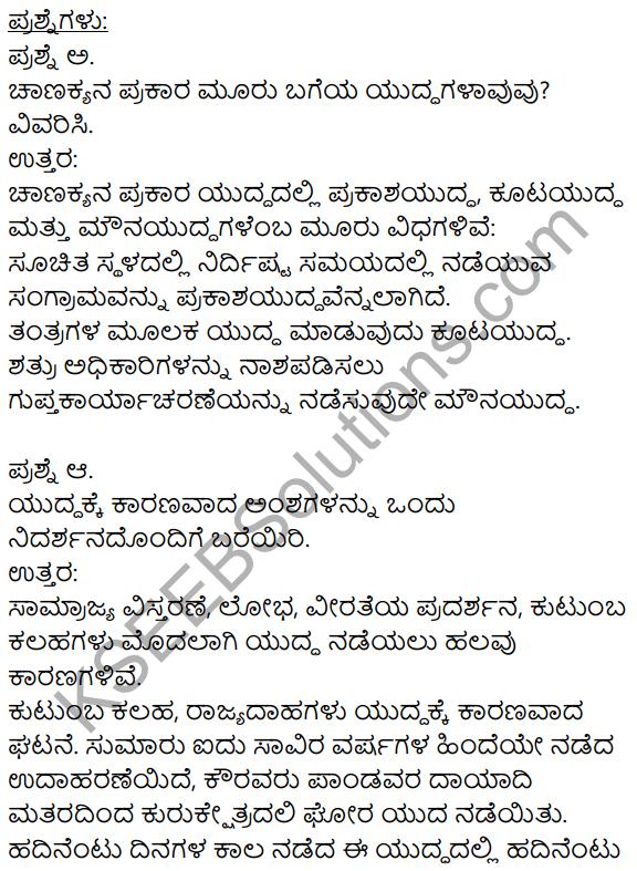 Karnataka SSLC Class 10 Siri Kannada Apathit Gadya 20