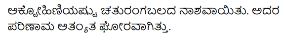 Karnataka SSLC Class 10 Siri Kannada Apathit Gadya 21
