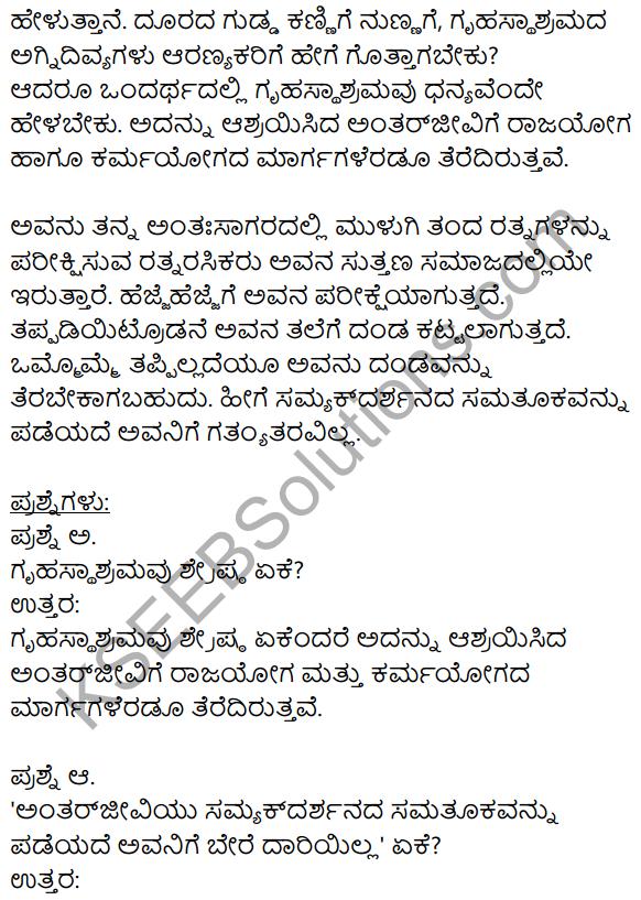 Karnataka SSLC Class 10 Siri Kannada Apathit Gadya 3