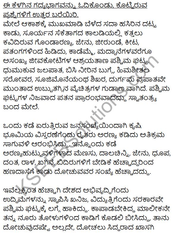 Karnataka SSLC Class 10 Siri Kannada Apathit Gadya 6