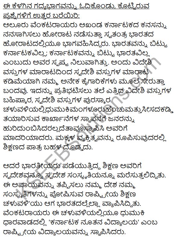 Karnataka SSLC Class 10 Siri Kannada Apathit Gadya 8